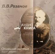 В.В.Розанов. Опавшие листья / Короб второй (Аудиокнига)