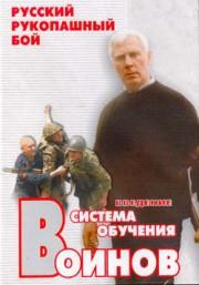 РРБ Система Кадочникова А. А. — Система обучения воинов (Введение)