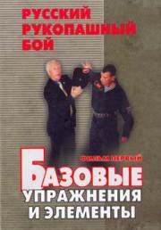 РРБ Система Кадочникова А. А. — Базовые упражнения и элементы (фильм 1)