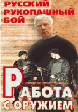 РРБ Система Кадочникова А. А. - Работа с оружием (фильм 5)