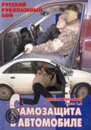 РРБ Система Кадочникова А. А. — Самозащита в автомобиле (фильм 8)