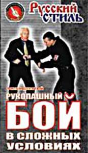 РРБ Система Кадочникова А. А. — Рукопашный бой в сложных условиях (фильм 9)