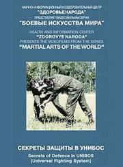 Медведев А.Н. — Секреты защиты в УНИБОС  (Фильм 1-2)