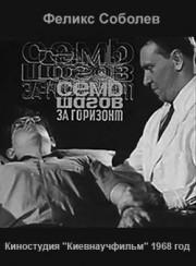 Семь шагов за горизонт (Феликс Соболев, 1968)