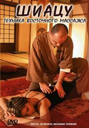 Шиацу. Техника восточного массажа / Shiatsu. East Massage Technique