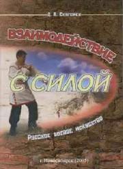Сибирский Вьюн — Взаимодействие с Силой (Новосибирск, 2005)