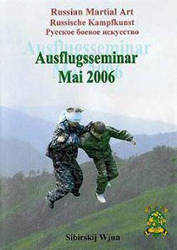 Сибирский вьюн. Школа Русского Рукопашного Боя (2006) DVDRip