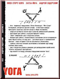 Андрей Сидерский - КСК 6