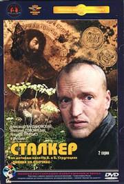 Сталкер (Андрей Тарковский, 1979)