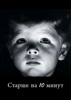 Старше на десять минут (1978)