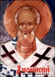 Святой Дионисий Московский