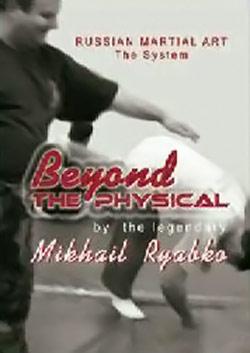 Система. За Пределами Вещественного / Systema. Beyond The Physical / В.М. Рябко
