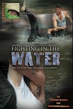 Система. Бой в воде / Systema. Fighting In The Water / В.В. Васильев