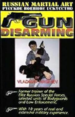 Система. Обезоруживание / Systema. Gun Disarming / В.В. Васильев