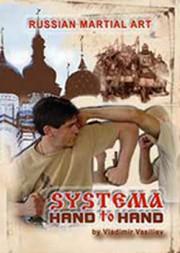 Система. Рукопашный бой без оружия / Systema. Hand To Hand / В.В. Васильев
