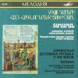 Духовная музыка Армении V-XIII в.в. / Armenian Spiritual Music of the V-XIII centuries