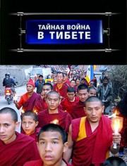 Тайная война в Тибете