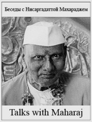 Беседы с Нисаргадаттой Махараджем / Talks with Sri Nisargadatta Maharaj