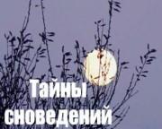 Тайны сновидений. Пленники Луны