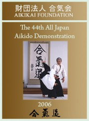 The 44th All Japan Aikido Demonstration (2006)
