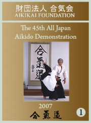 The 45th All Japan Aikido Demonstration / part 1 (2007)