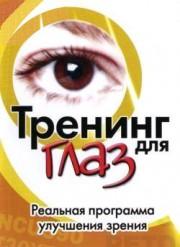 Тренинг для глаз
