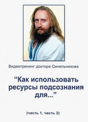 В. Синельников. Как использовать ресурсы подсознания для… (1-2 часть)