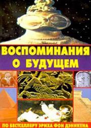 Воспоминания о Будущем. Колесницы Богов (часть 1 — 2)