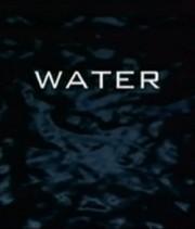 Плоды Просвещения. Совершенно Секретно — Вода