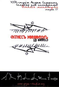 Андрей Сидерский. Фiтнесъ минимумъ (стадия 1)