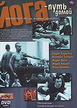 Йога - путь домой (2005)