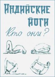 Индийские йоги — Кто они?