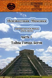Запретные темы истории. Неизвестная Мексика — Тайны Города Богов (Часть 1)