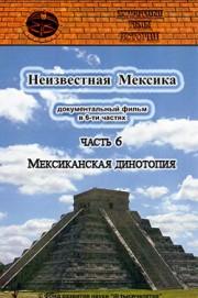 Запретные темы истории. Неизвестная Мексика — Мексиканская динотопия (Часть 6)