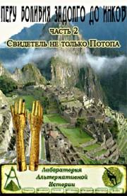 Запретные темы истории. Перу и Боливия задолго до инков — Свидетель не только Потопа (часть 2)