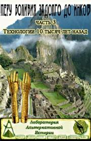 Запретные темы истории. Перу и Боливия задолго до инков — Технологии 10 тысяч лет назад (часть 3)
