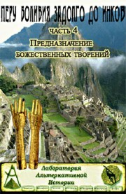 Запретные темы истории. Перу и Боливия задолго до инков — Предназначение божественных творений (часть 4)