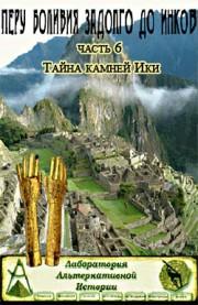 Запретные темы истории. Перу и Боливия задолго до инков — Тайна камней Ики (часть 6)
