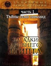 Запретные темы истории. Загадки Древнего Египта — Тайны семи пирамид (Часть 1)