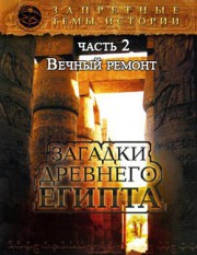 Запретные темы истории. Загадки Древнего Египта — Вечный ремонт (Часть 2)