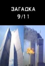 Загадка 9/11