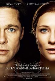 Загадочная история Бенджамина Баттона / The Curious Case of Benjamin Button (Дэвид Финчер, 2008)