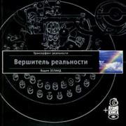 Вадим Зеланд. Вершитель реальности (Аудиокнига)