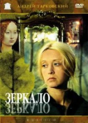 Зеркало (Андрей Тарковский, 1974)
