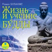 Жизнь и учение Будды. Павел Буланже (Аудиокнига)