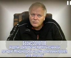 Борис Золотов. Экспедиция «Золотой путь»