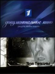 Зов бездны (2009)